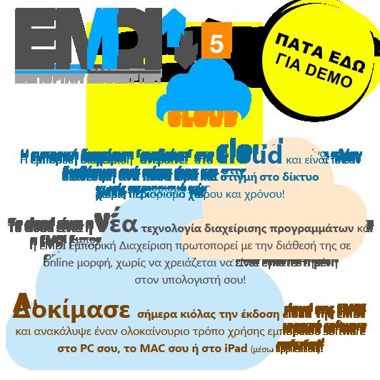 emdi-cloud-promo