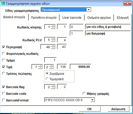Ρυθμίσεις του λογισμικού Libra για ζυγαριές ετικέτας της DIGI - SBZ